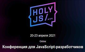 HolyJS 2021 Piter. Конференция для JavaScript-разработчиков