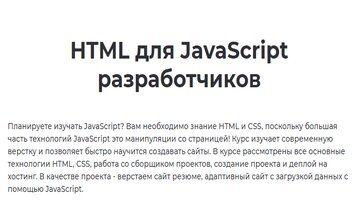 HTML для JavaScript разработчиков
