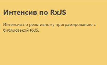 Интенсив по RxJS