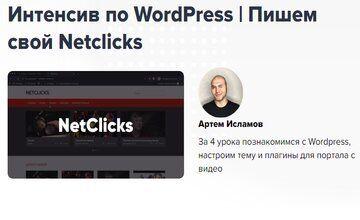 Интенсив по WordPress | Пишем свой Netclicks