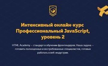 Интенсивный онлайн‑курс  Профессиональный JavaScript, уровень 2