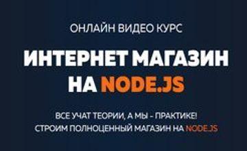 Интернет магазин на Node.js