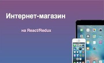Интернет-магазин на React/Redux