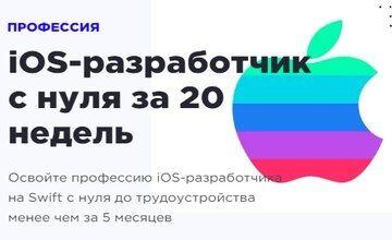 iOS-разработчик с нуля за 20 недель