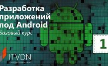 Разработка приложений под Android. Базовый курс
