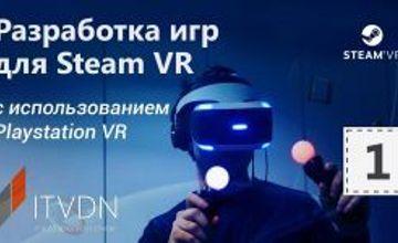 Разработка игр для Steam VR c использованием PlayStation VR