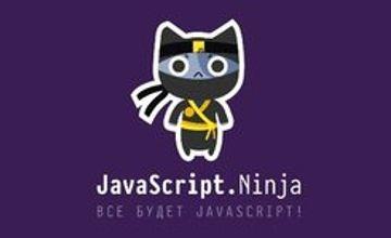 Javascript.Ninja   Видео с Patreon