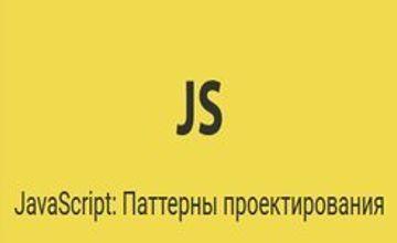 JavaScript: Паттерны проектирования