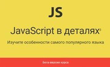 JavaScript в деталях