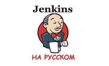 Jenkins для DevOps Инженеров