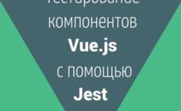 [Книга] Тестирование компонентов Vue.js с помощью Jest