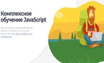 Комплексное обучение JavaScript 2020