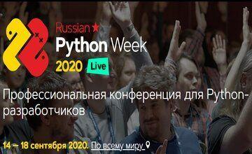 Конференция Russian Python Week 2020