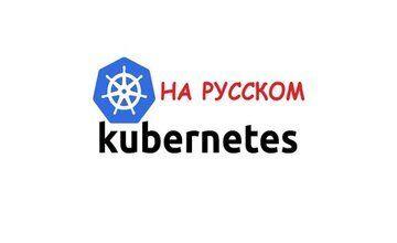 Kubernetes с Нуля для DevOps Инженеров