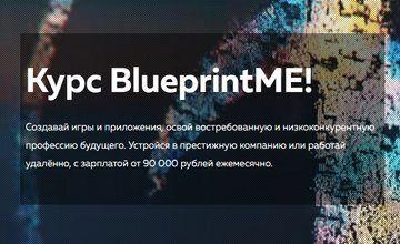 Курс BlueprintME! Разработка на движке Unreal Engine 4