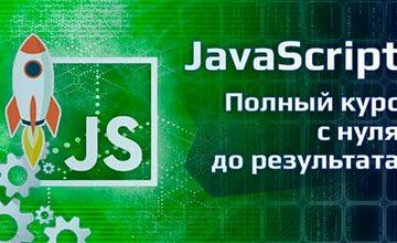 Курс JavaScript - полный курс с нуля до результата