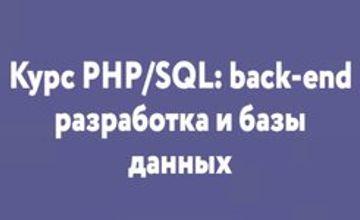 Курс PHP/SQL: back-end разработка и базы данных