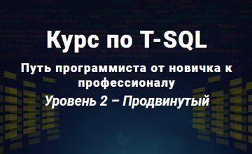 Курс по T-SQL Путь программиста от новичка к профессионалу Уровень 2