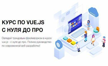 Курс по vue.js - с нуля до про