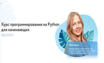 Курс программирования на Python для начинающих