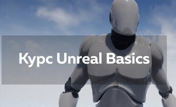 Курс Unreal Basics