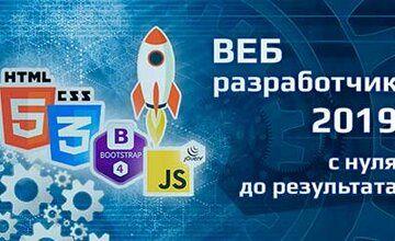 Курс ВЕБ-разработчик 2019 - с нуля до результата!