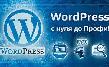 Курс WordPress - с нуля до Профи!