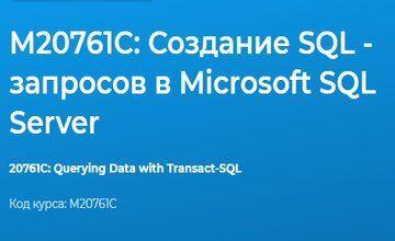 М20761C: Создание SQL - запросов в Microsoft SQL Server