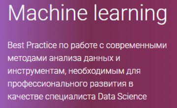 Machine learning (Часть 1-4)
