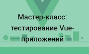Мастер-класс: тестирование Vue-приложений