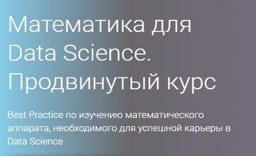 Математика для Data Science. Продвинутый курс (Часть 1-4)
