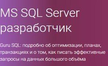 MS SQL Server разработчик. Часть 1-4