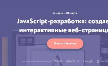 JavaScript-разработка для новичков