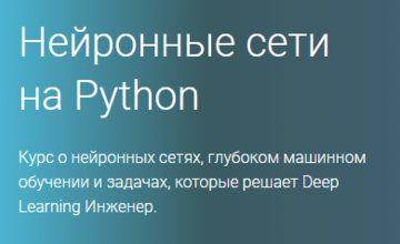 Нейронные сети на Python (Часть 1-4)