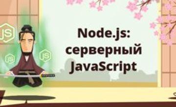 Node.js: серверный JavaScript