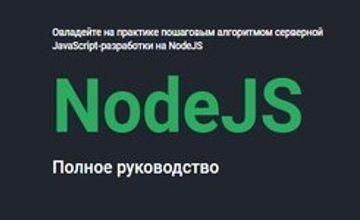 NodeJS. Полное руководство