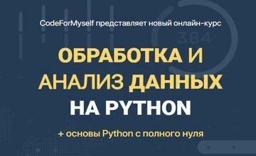 Обработка и анализ данных на Python