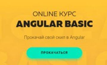 Online Курс Angular Basic - Прокачай свой скил в Angular