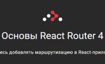Основы React Router 4