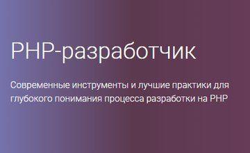 PHP-разработчик (Часть 1-4)