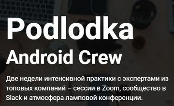 Podlodka Android Crew, Сезон #1