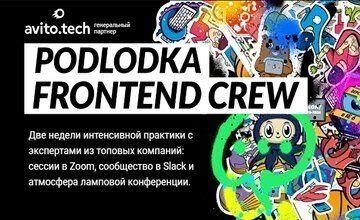 Podlodka Frontend Crew, сезон #2