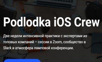 Podlodka iOS Crew. Сезон 3. Многопоточность. Из iOS в стартаперы!