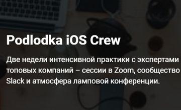 Podlodka iOS Crew, сезон #4