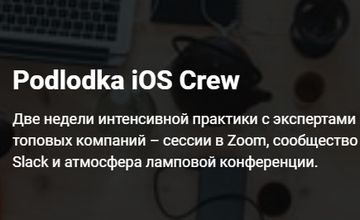Podlodka iOS Crew, сезон #5