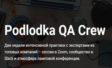 Podlodka QA Crew - Карьерный рост и процессы тестирования