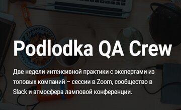 Podlodka QA Crew. Сезон 2. Мобильное тестирование и метрики