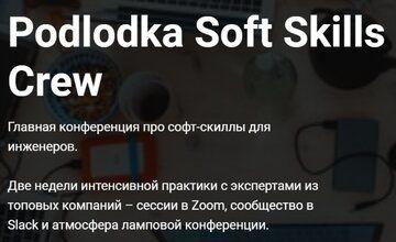 Podlodka Soft Skills Crew, #1