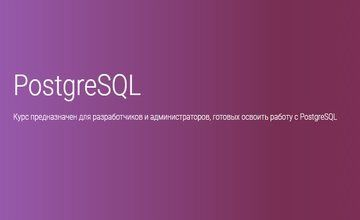PostgreSQL (Часть 1-3)