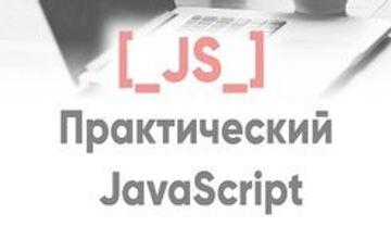 Практический JavaScript